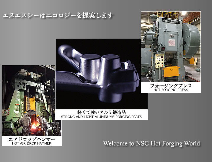 フォージングプレス 軽くて強いアルミ鍛造品 株式会社エヌエスシー
